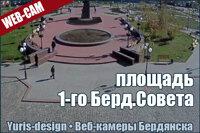 ip камеры Бердянск, веб-камеры онлайн