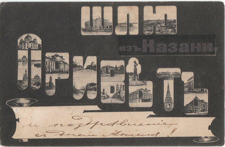 Привет из Казани