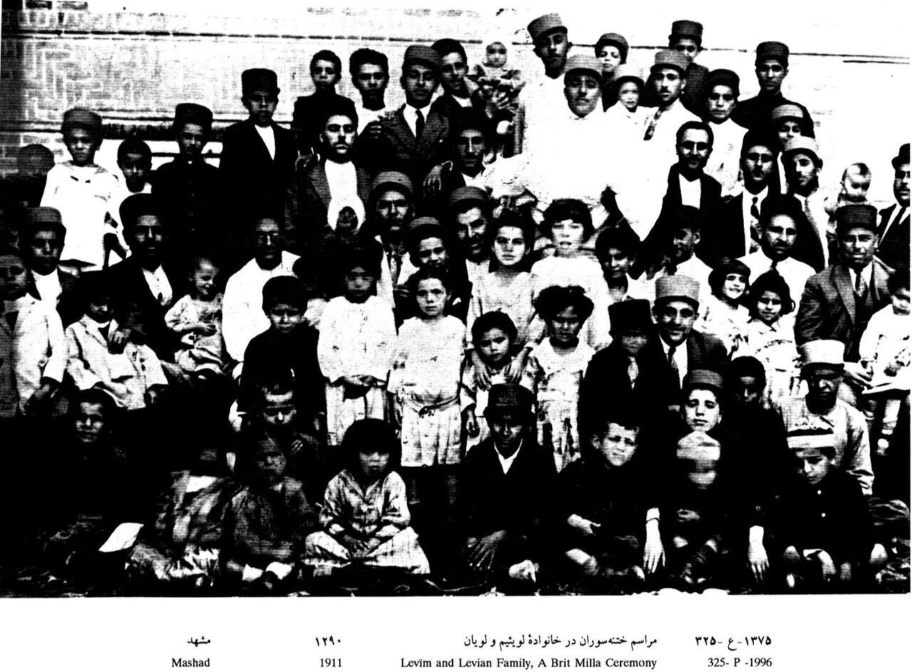 Церемония Брит-Мила. Семьи Ливим и Левиан, Мешхед, 1911