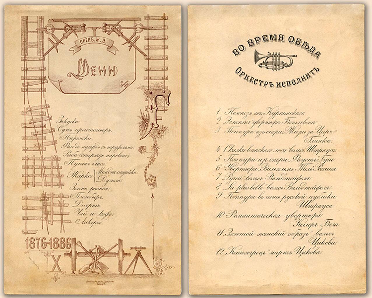 Меню обеда 1 августа 1886 г. в честь 10-летия Оренбургской железной дороги