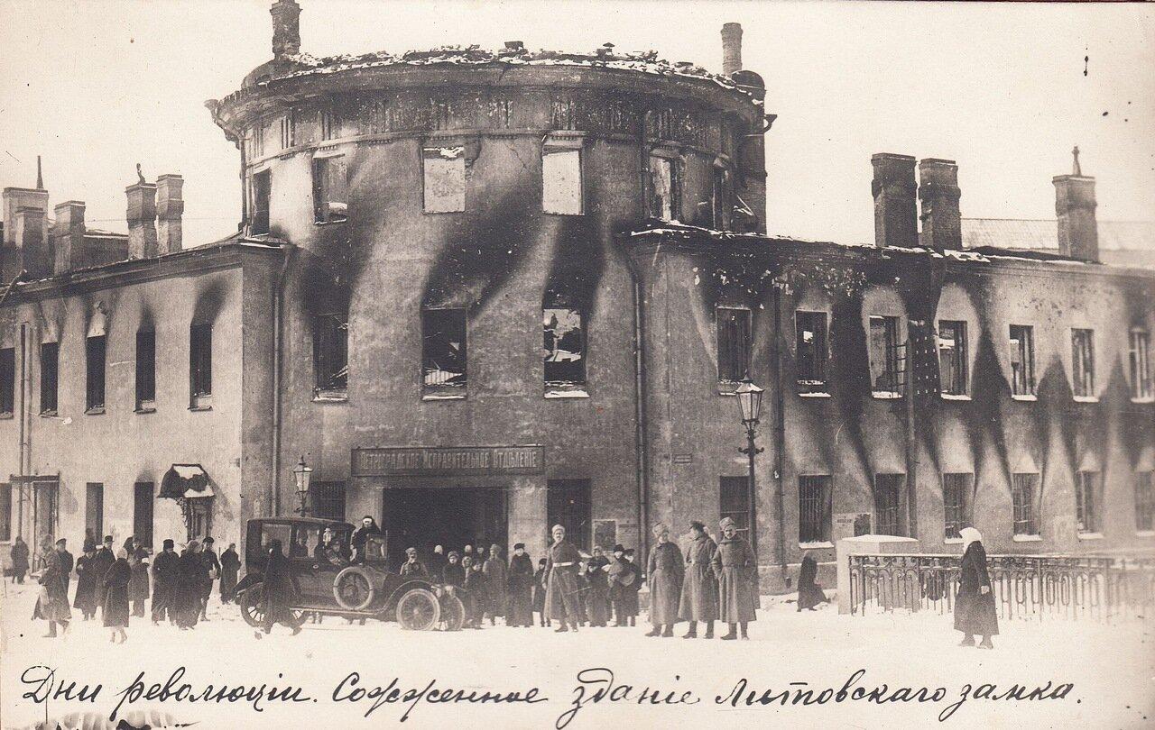1917. Дни революции. Сожженное здание Литовского замка