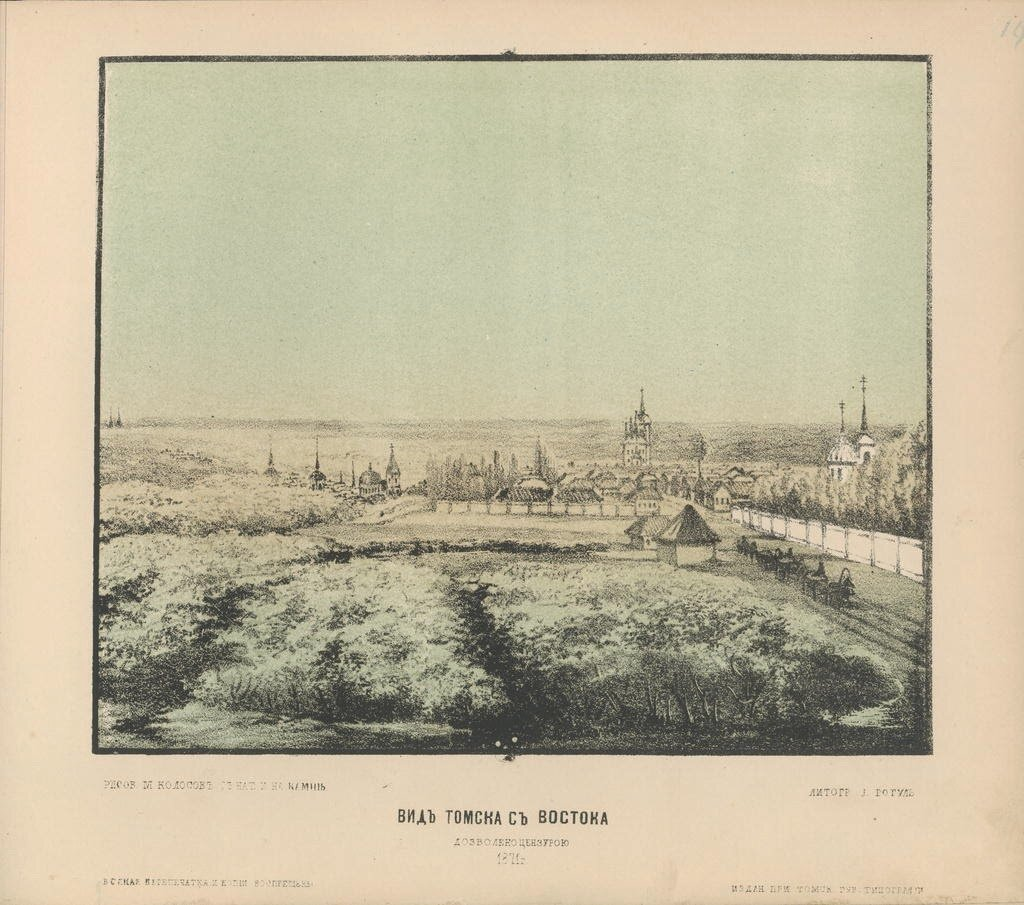 Вид Томска с востока