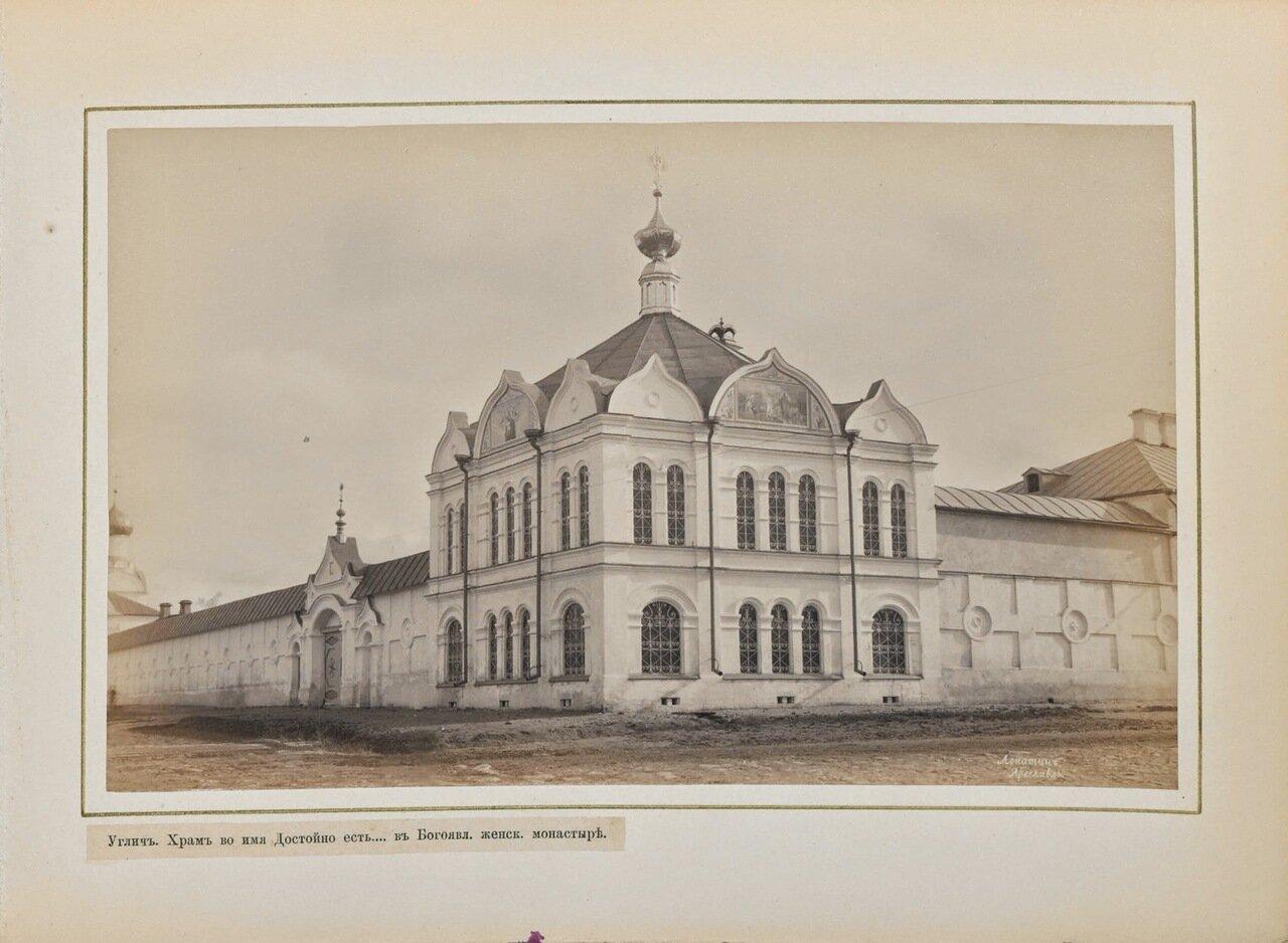 Богоявленский женский монастырь. Церковь во имя Достойно есть