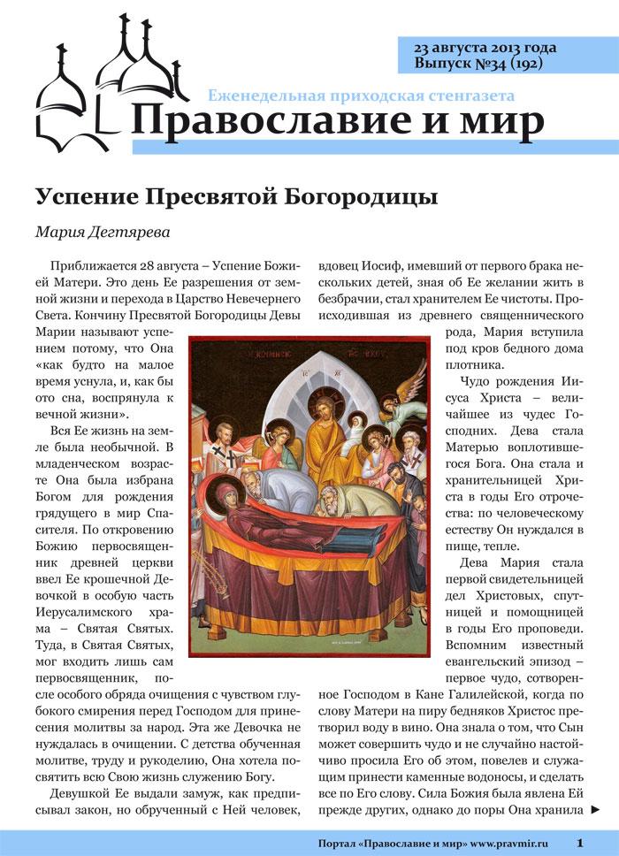 "Стенгазета ""православие и мир"" от 23.08.2013 (1 страница из 8)"