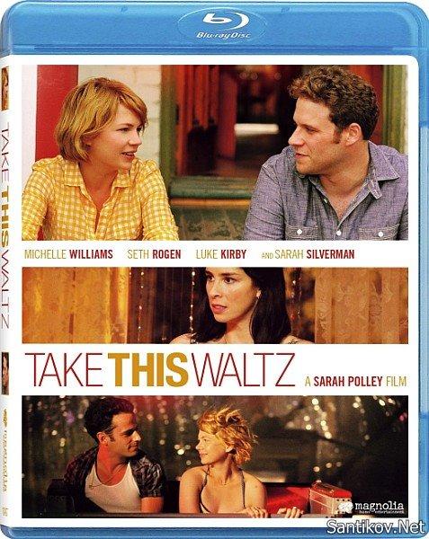 Любит / Не любит / Take This Waltz (2011/BDRip/HDRip)