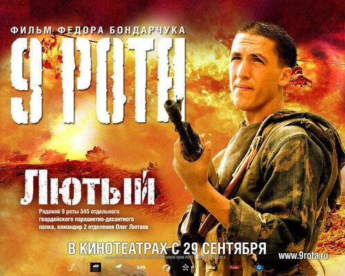 kinopoisk.ru-9-ya-rota-240994--w--1280.jpg
