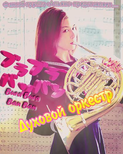 Духовой оркестр / Bura bura ban ban