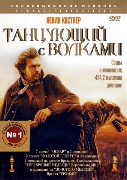 Танцующий с волками (Режиссерская версия) / Dances with Wolves (Director's Cut) (1990/HDRip)