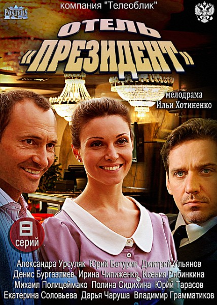 """Отель """"Президент"""" (2013) SATRip"""