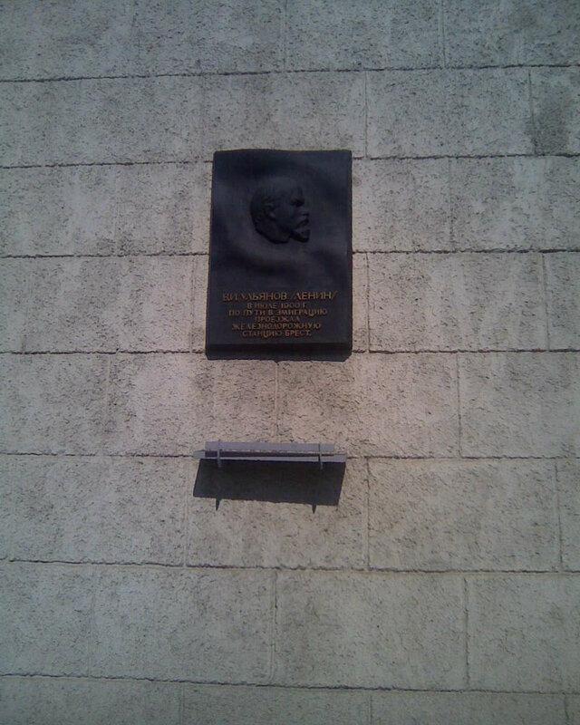 Брест, Беларусь, Ленин