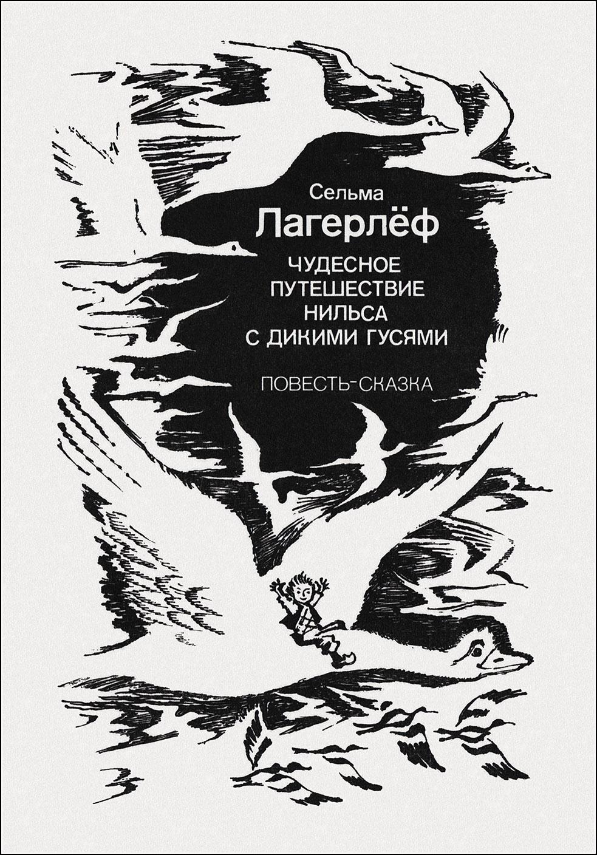 Ника Гольц, Сказки зарубежных писателей