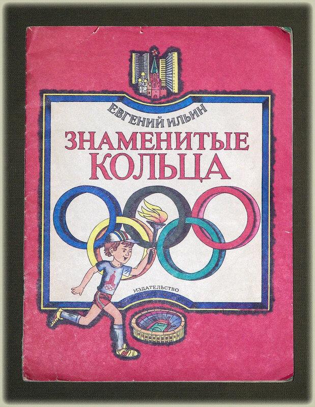 Пять колец пять кругов знак пяти материков Знаменитые кольца Евгений Ильин 1978 Олимпийская символика стих