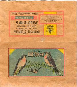 Этикетка от папирос  Ласточки