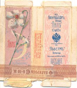 Этикетка от папирос  Лилия