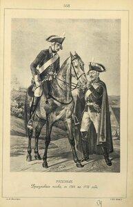 558. РЯДОВЫЕ Драгунского полка, с 1764 по 1775 г.
