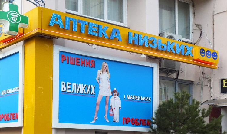аптека, низость