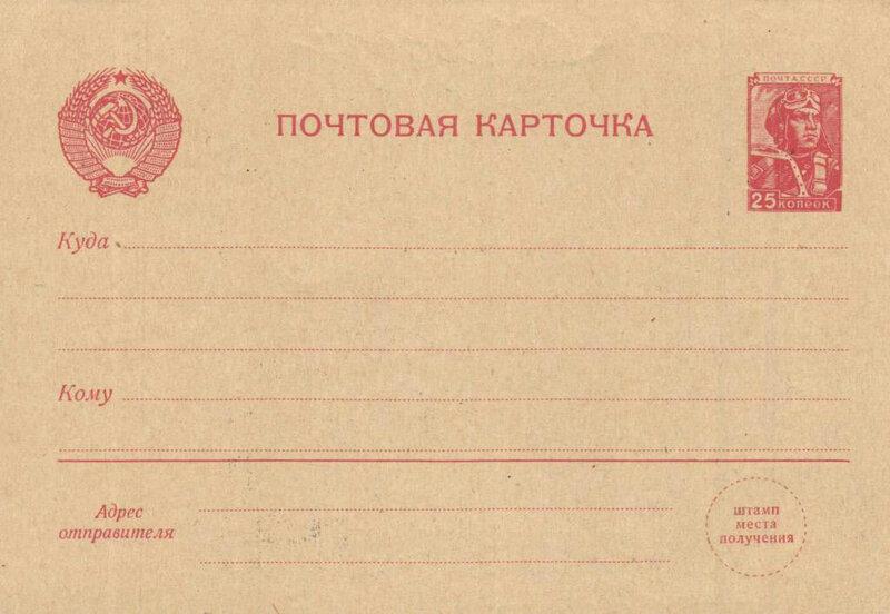 """Маркированная почтовая карточка """"Привет из Белгорода"""". Оборотная сторона"""
