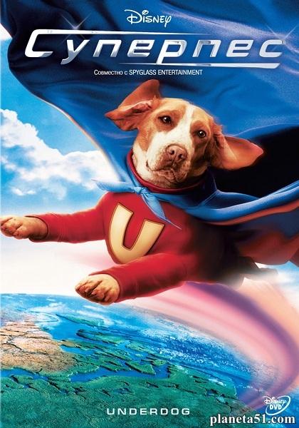 Суперпес / Underdog (2007/HDRip)