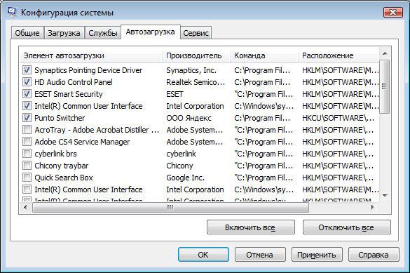 Рис. 4.26. Вкладка Автозагрузка окна программы Конфигурация системы
