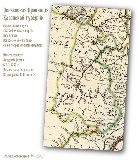 Карта Пензенской провинции 1747 г.