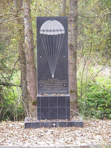 Памятный знак испытанию РК-1. Фото из Вики