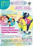 17.12.2017 ВБ Детский концерт