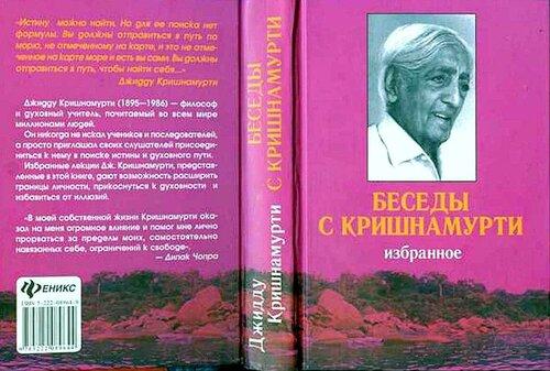 Джидду Кришнамурти (2).jpg