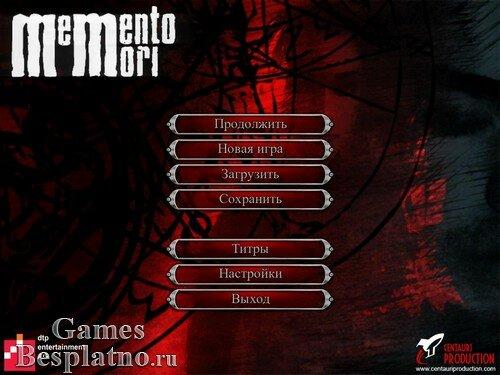 Memento Mori: Помни о смерти / Моменто Мори