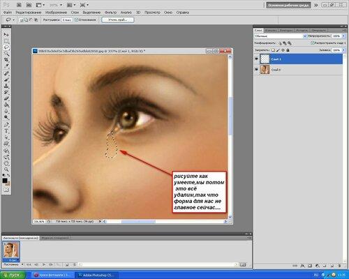 Урок от NATALI:Анимация слезы