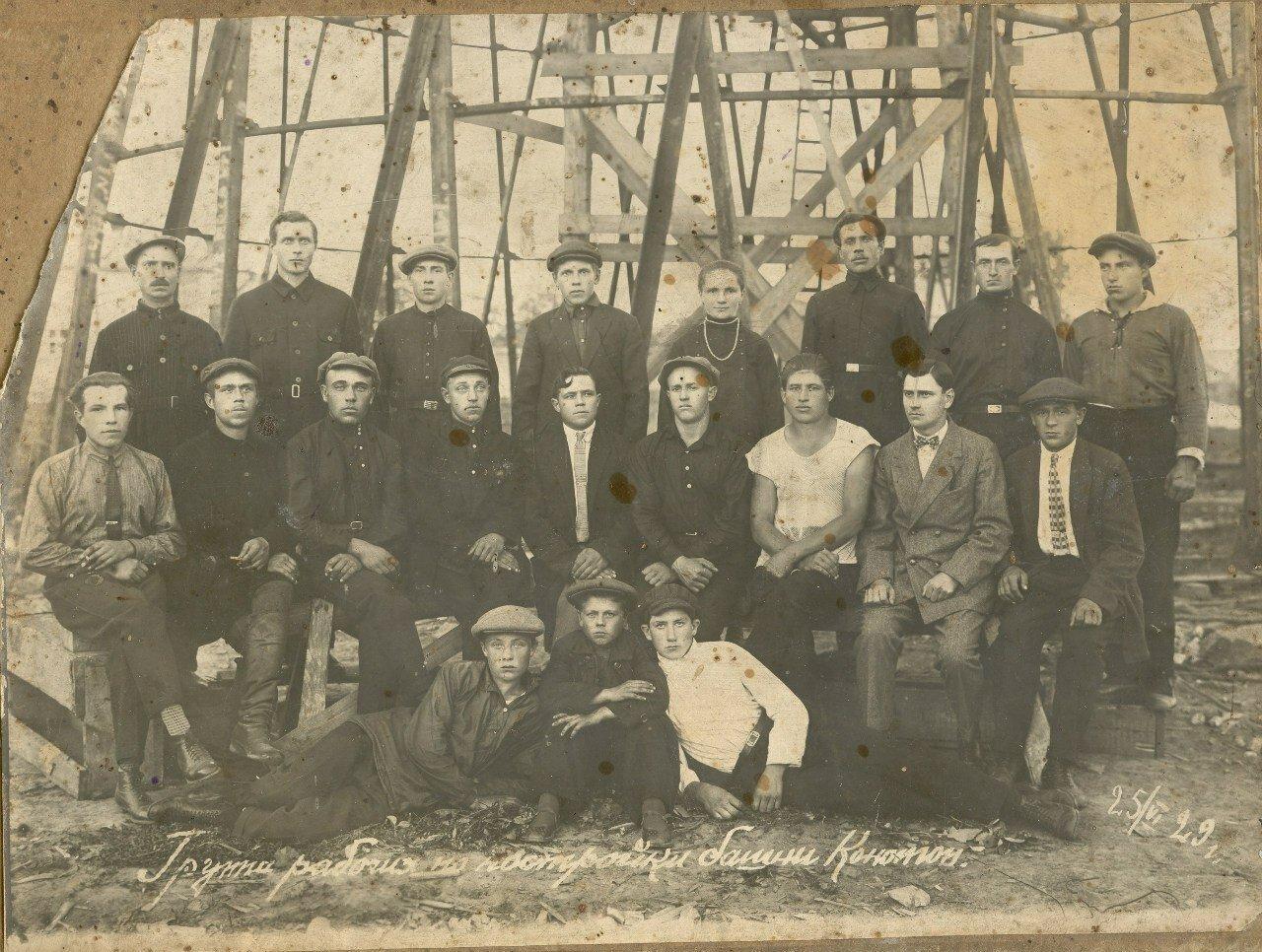 1929. Группа рабочих