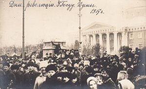 1917. Дни революции. У Государственной думы