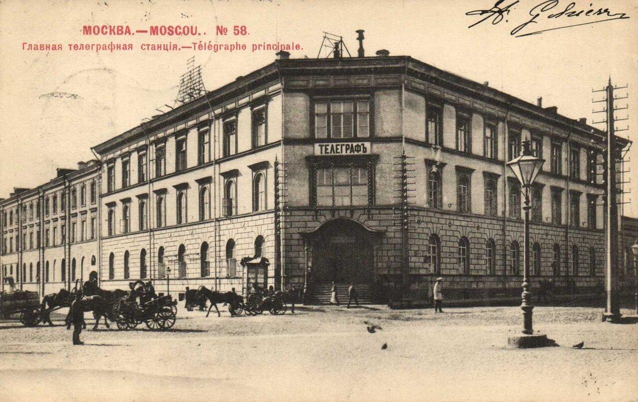 Главная телеграфная станция
