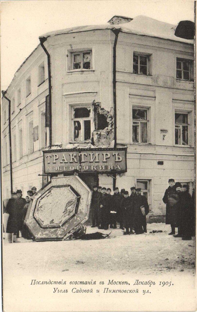 Последствия восстания в Москве. Угол Садовой и Пименовской улиц
