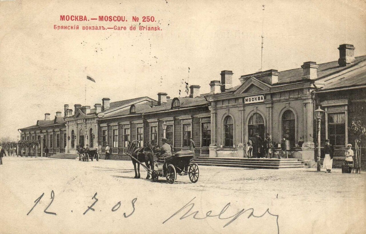 Брянский вокзал