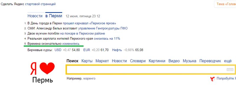 Самая философская новость ТОПа Яндекс.Новости.png
