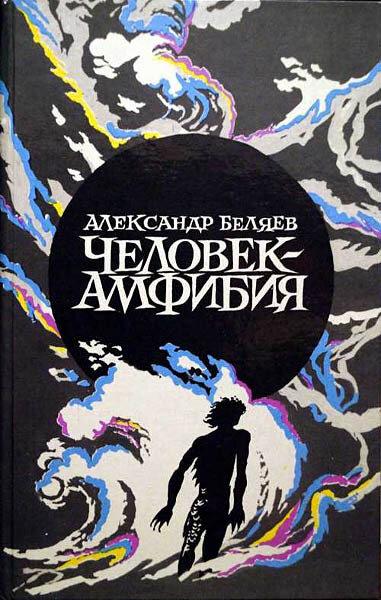 Книги нашего детства. Советская фантастика