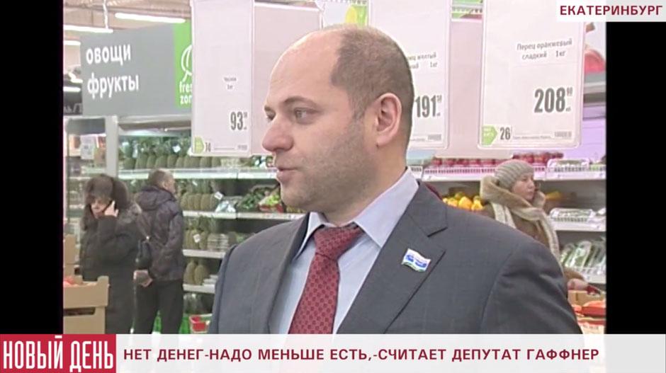 """В """"Единой России"""" советуют меньше есть в кризис"""
