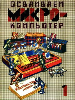 компьютер - Осваиваем микро-компьютер 1989г. 0_13efeb_8866934c_orig