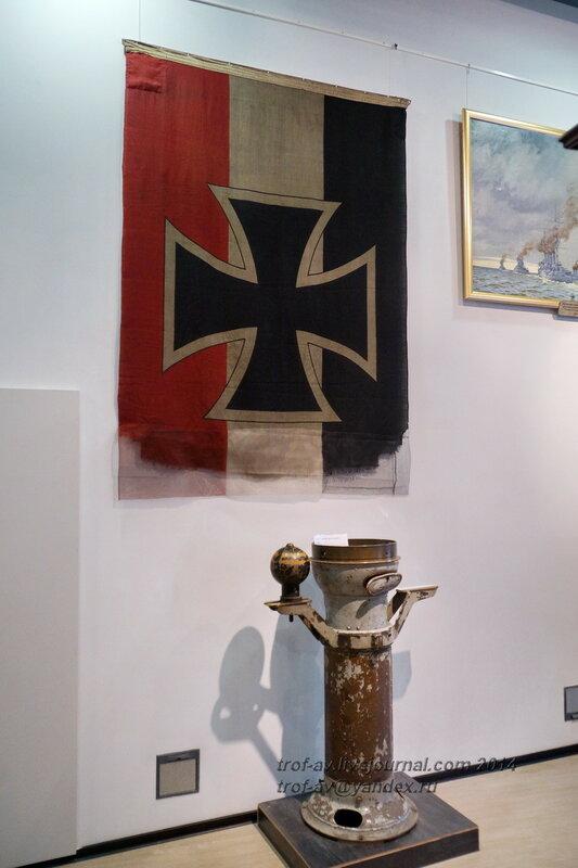 Гюйс с германского крейсера Магдебург, Центральный военно-морской музей, Санкт-Петербург