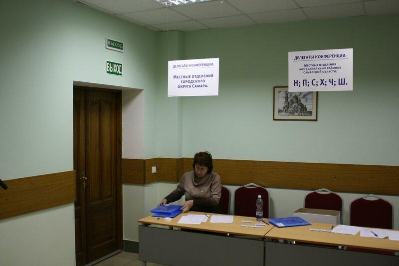 Конференция ЕДР 124.JPG