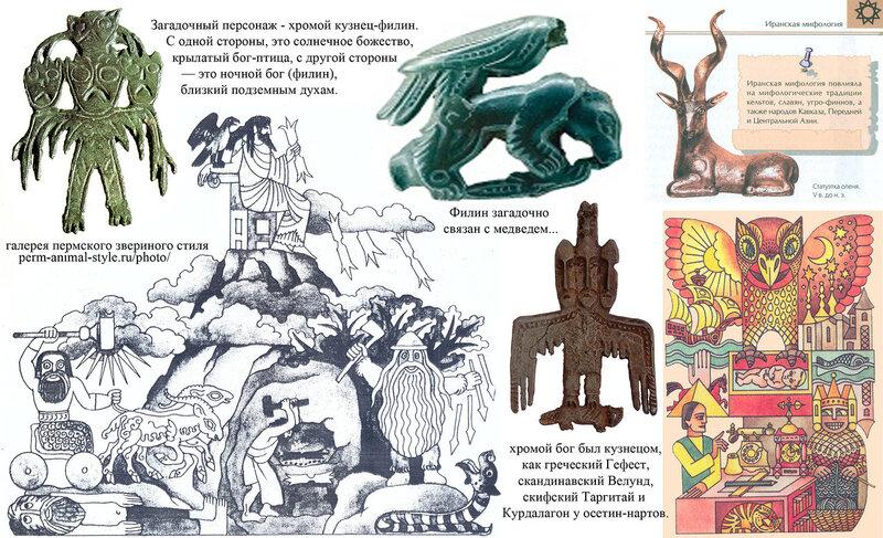 Пермский звериный стиль 1.jpg