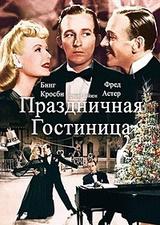 Праздничная гостиница (Color Version) / Holiday Inn (1942/HDRip)