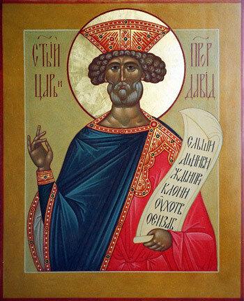 ikona-Svjatoj-car-i-prorok-David.jpg