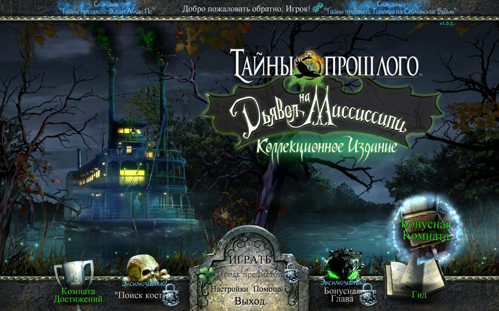 Тайны прошлого 3: Дьявол на Миссисипи. Коллекционное издание | Midnight Mysteries 3: Devil on the Mississippi CE (Rus)
