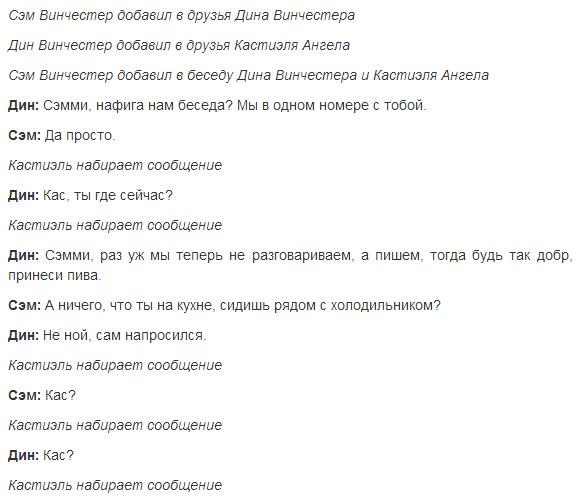 Герои «Сверхъестественного» ВКонтакте и свежие фотографии