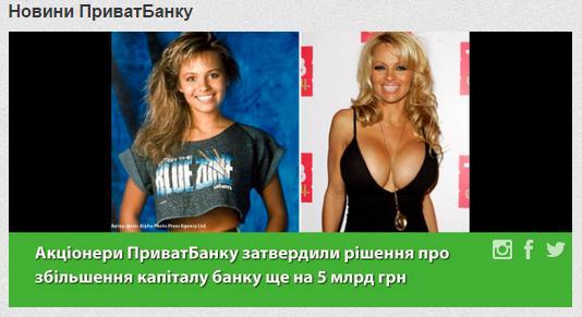 скриншот сайта приват банк