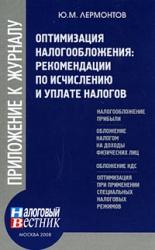 Книга Оптимизация налогообложения - Рекомендации по исчислению и уплате налогов - Лермонтов Ю.М.