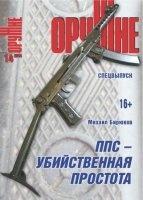 Оружие №14 2014