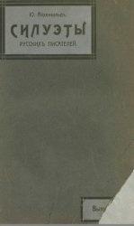 Книга Силуэты русских писателей. Вып. 1-3 (1-е изд.), Т. 3 (4-е изд.)