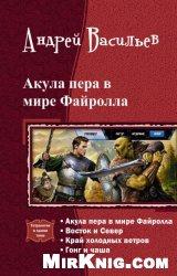 Книга Акула пера в мире Файролла. Тетралогия